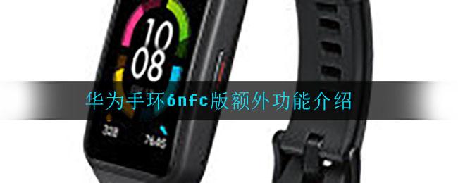 华为手环6nfc版额外功能介绍