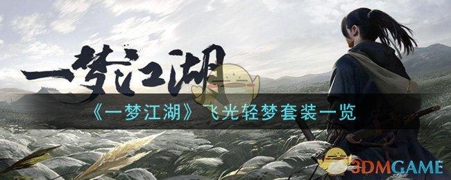 《一梦江湖》飞光轻梦套装一览