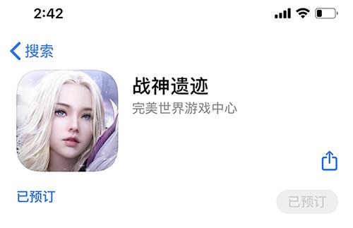 蓄势待发!《战神遗迹》正式开放iOS预约