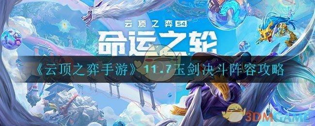 《云顶之弈手游》11.7玉剑决斗阵容攻略