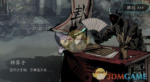《影之刃3》麒麟护体套装获取攻略
