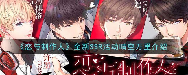 《恋与制作人》全新SSR活动晴空万里介绍