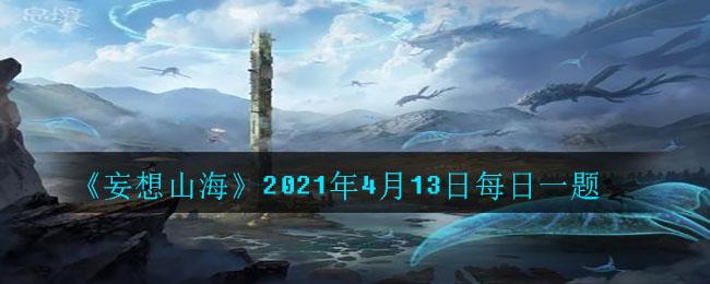 《妄想山海》2021年4月13日每日一题