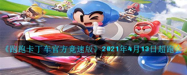《跑跑卡丁车官方竞速版》2021年4月13日超跑会