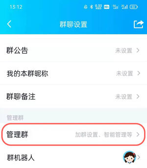 《QQ》付费入群设置方法介绍