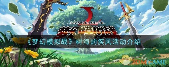 《梦幻模拟战》树海的疾风活动介绍