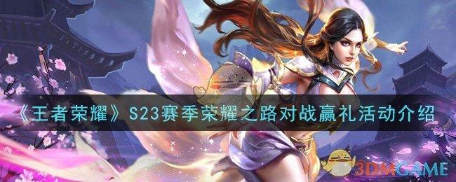 《王者荣耀》S23赛季荣耀之路对战赢礼活动介绍