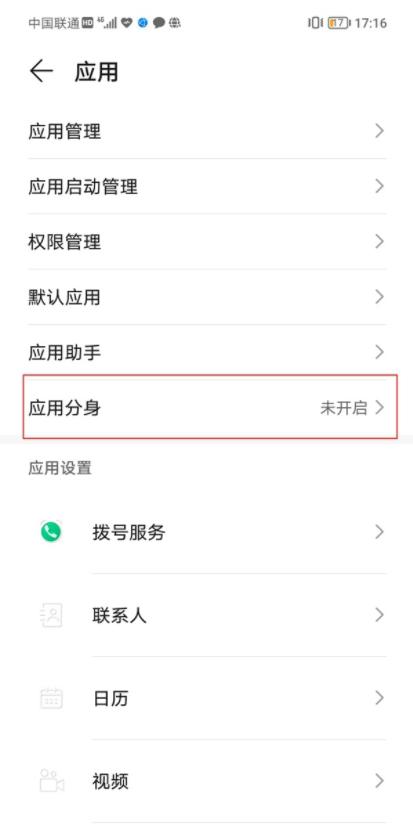 荣耀v40轻奢版应用分身设置方法