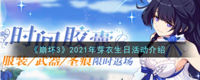 《崩坏3》2021年芽衣生日活动介绍