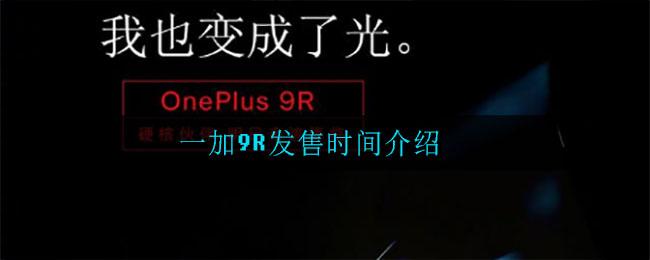 一加9R发售时间介绍