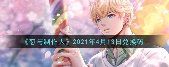 《恋与制作人》2021年4月13日兑换码