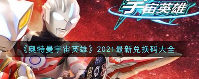 《奥特曼宇宙英雄》2021最新兑换码大全