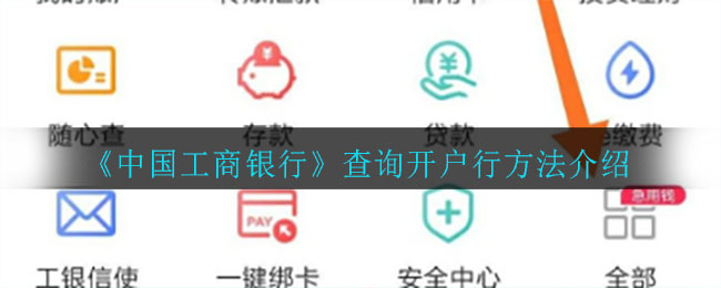 《中国工商银行》查询开户行方法介绍