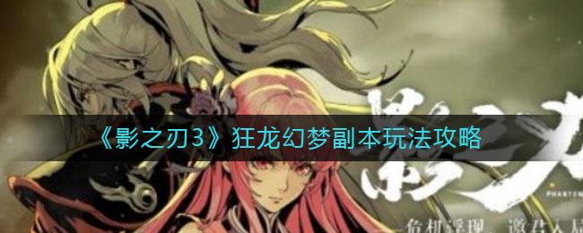 《影之刃3》狂龙幻梦副本玩法攻略