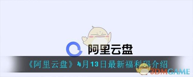 《阿里云盘》4月13日最新福利码介绍