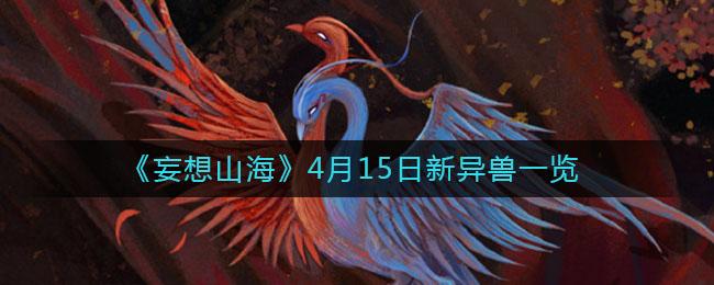 《妄想山海》4月15日新异兽一览