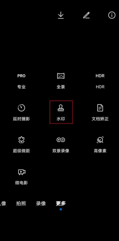 荣耀v40轻奢版去除相机水印方法介绍
