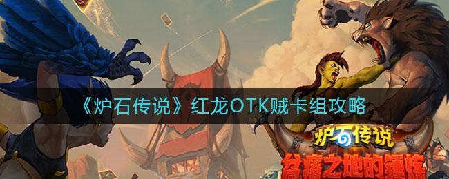 《炉石传说》红龙OTK贼卡组攻略