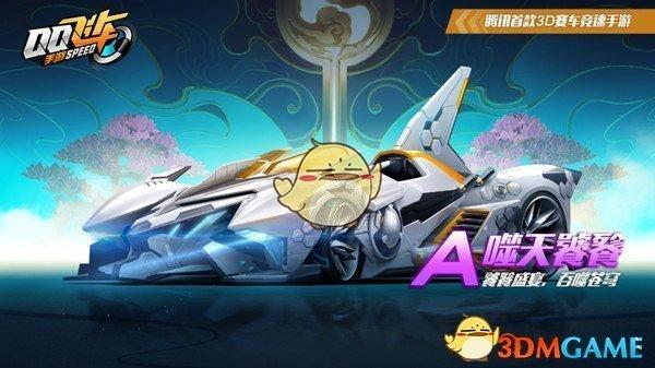 《QQ飞车》噬天饕餮上线时间介绍