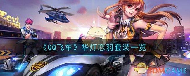 《QQ飞车》华灯恋羽套装一览