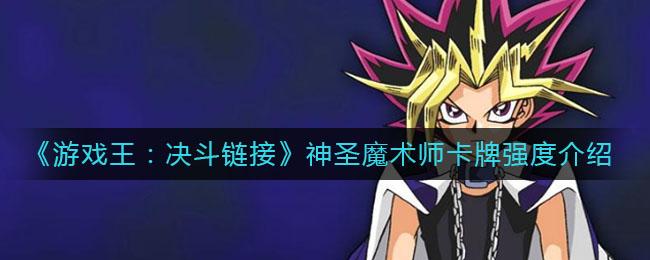 《游戏王:决斗链接》神圣魔术师卡牌强度介绍