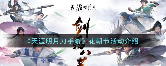 《天涯明月刀手游》花朝节活动介绍