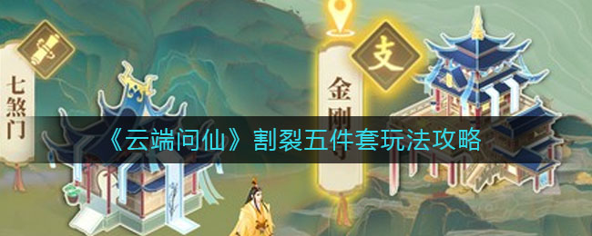 《云端问仙》割裂五件套玩法攻略