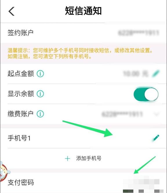 《农业银行》取消短信服务费方法介绍