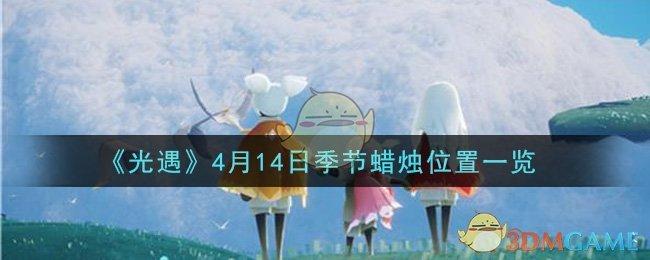 《光遇》4月14日季节蜡烛位置一览