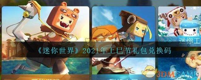 《迷你世界》2021年上巳节礼包兑换码