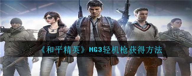 《和平精英》MG3轻机枪获得方法
