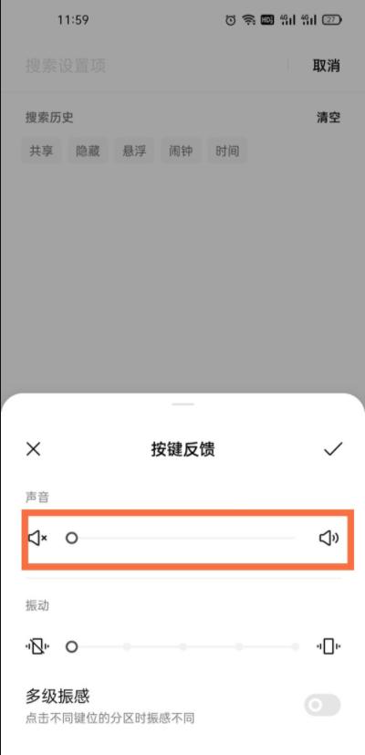 一加9pro键盘声音关闭方法介绍