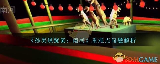 《孙美琪疑案:南河》重难点问题解析