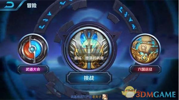 《王者荣耀》冒险模式没了刷金币攻略