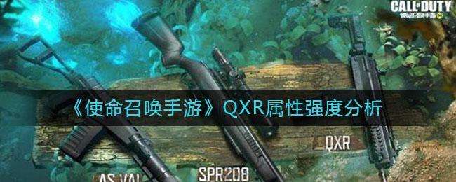 《使命召唤手游》QXR属性强度分析