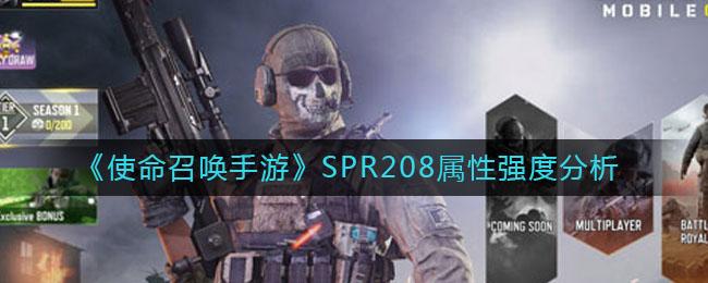 《使命召唤手游》SPR208属性强度分析