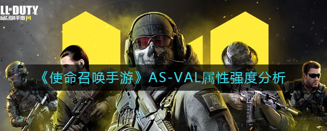 《使命召唤手游》AS-VAL属性强度分析