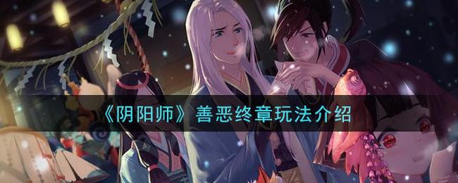 《阴阳师》善恶终章玩法介绍