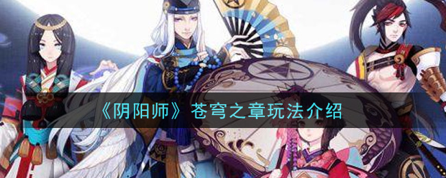 《阴阳师》苍穹之章玩法介绍