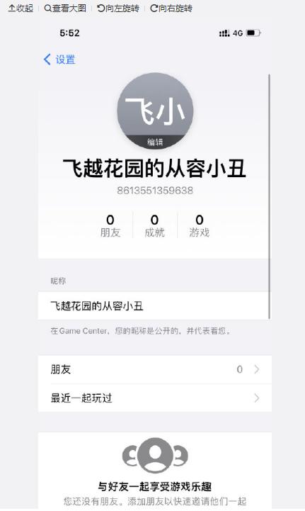 iPhone的随机起名设置方法介绍
