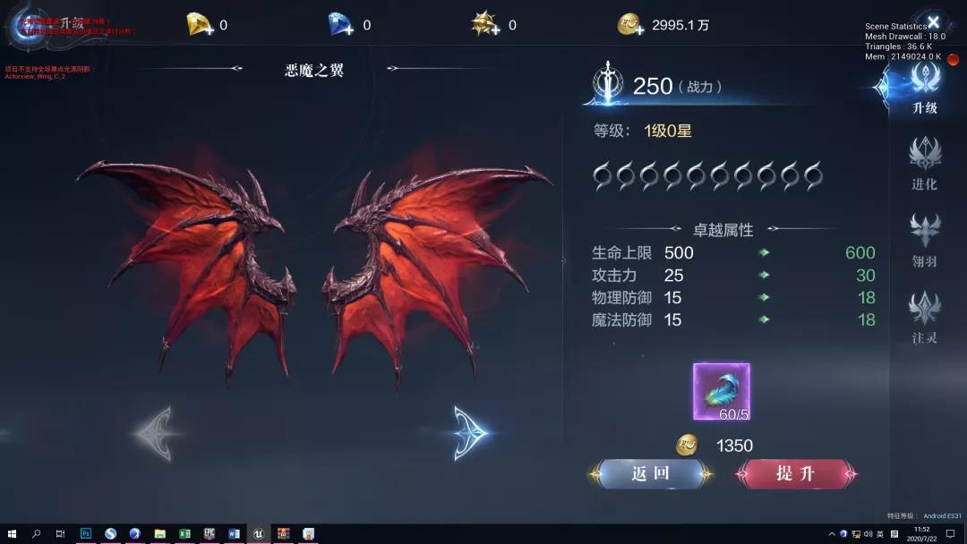 《全民奇迹2》翅膀升星方法介绍