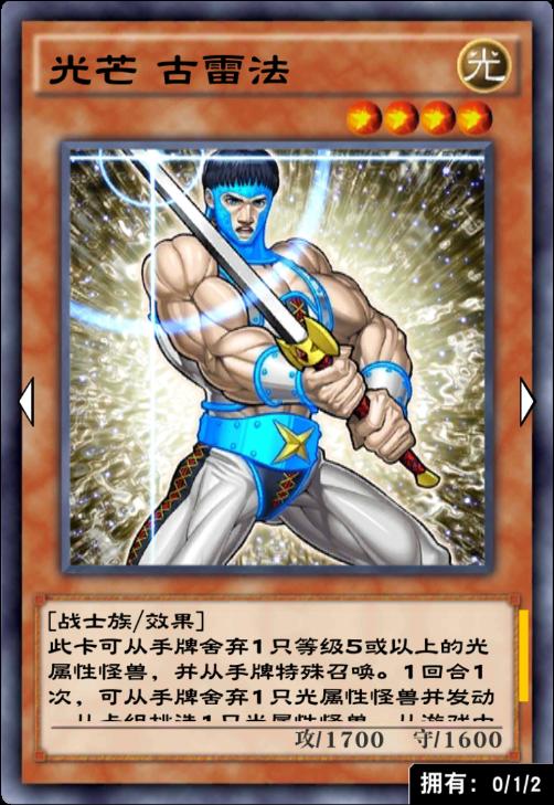 《游戏王:决斗链接》雷龙卡组攻略