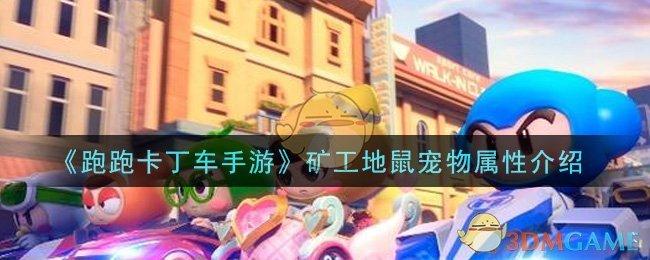 《跑跑卡丁车手游》矿工地鼠宠物属性介绍