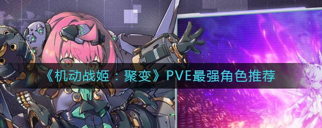 《机动战姬:聚变》PVE最强角色推荐