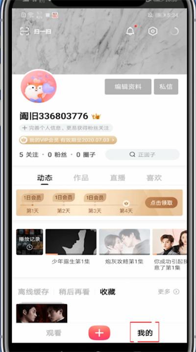 《搜狐视频》删除作品方法介绍