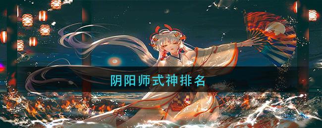 阴阳师式神排名