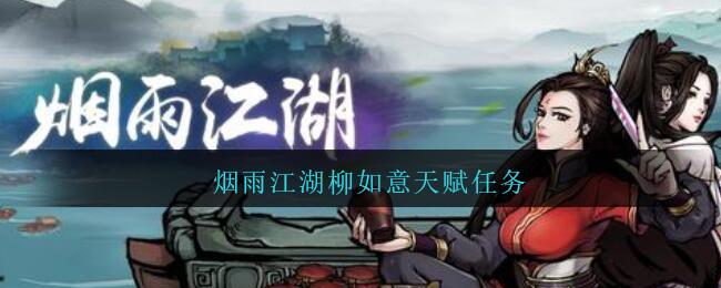 烟雨江湖柳如意天赋任务