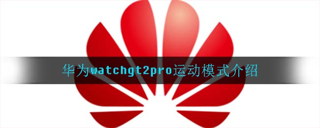 华为watchgt2pro运动模式介绍