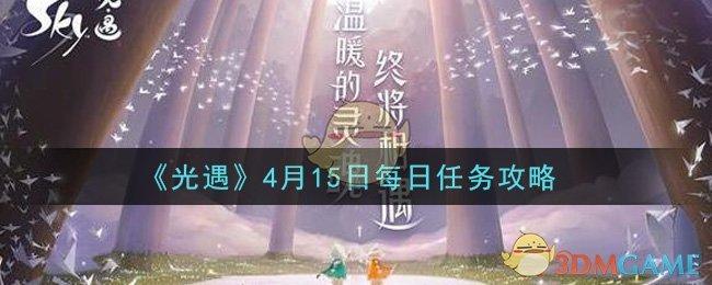 《光遇》4月15日每日任务攻略