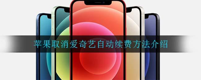 苹果取消爱奇艺自动续费方法介绍